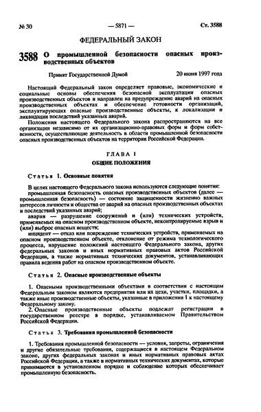 Федеральный закон 116-ФЗ О промышленной безопасности опасных производственных объектов