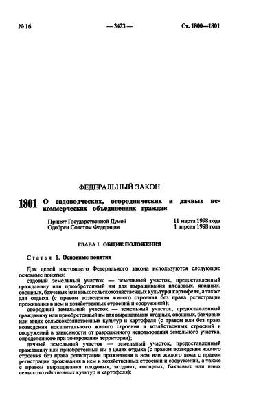 Федеральный закон 66-ФЗ О садоводческих, огороднических и дачных некоммерческих объединениях граждан