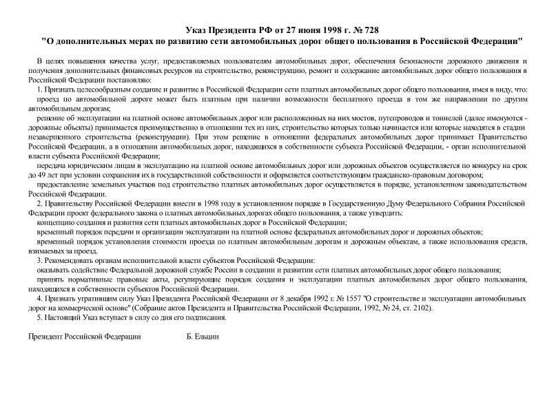 Указ 728 О дополнительных мерах по развитию сети автомобильных дорог общего пользования в Российской Федерации