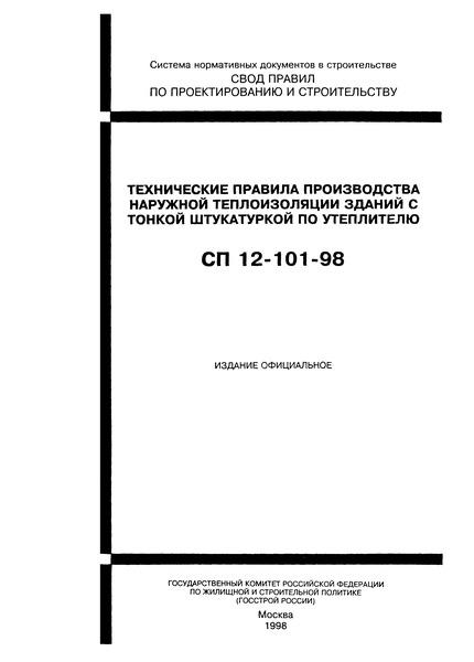 СП 12-101-98 Технические правила производства наружной теплоизоляции зданий с тонкой штукатуркой по утеплителю