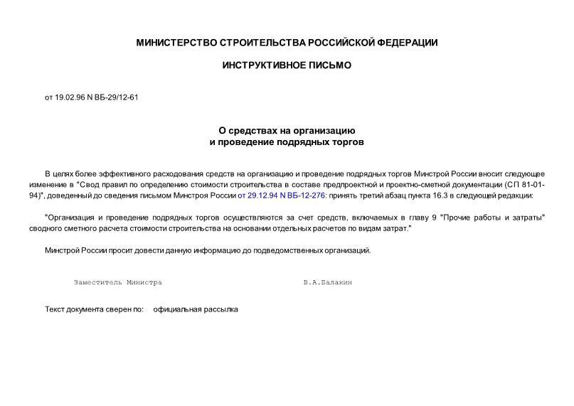 Письмо ВБ-29/12-61 О средствах на организацию и проведение подрядных торгов