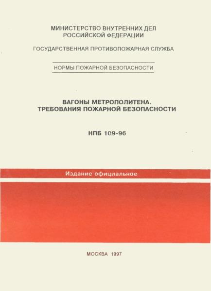НПБ 109-96 Вагоны метрополитена. Требования пожарной безопасности