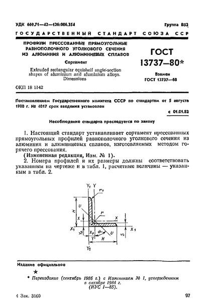 ГОСТ 13737-80 Профили прессованные прямоугольные равнополочного уголкового сечения из алюминия и алюминиевых сплавов. Сортамент