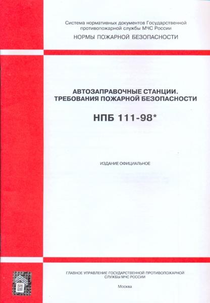 НПБ 111-98* Автозаправочные станции. Требования пожарной безопасности