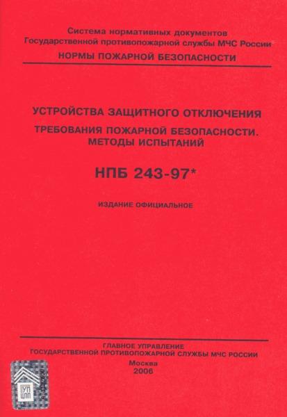 НПБ 243-97* Устройства защитного отключения. Требования пожарной безопасности. Методы испытаний