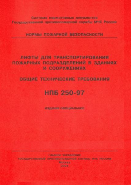 НПБ 250-97 Лифты для транспортирования пожарных подразделений в зданиях и сооружениях. Общие технические требования