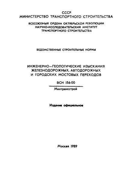 ВСН 156-88 Инженерно-геологические изыскания железнодорожных, автодорожных и городских мостовых переходов