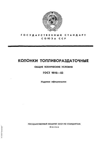 ГОСТ 9018-82 Колонки топливораздаточные. Общие технические условия
