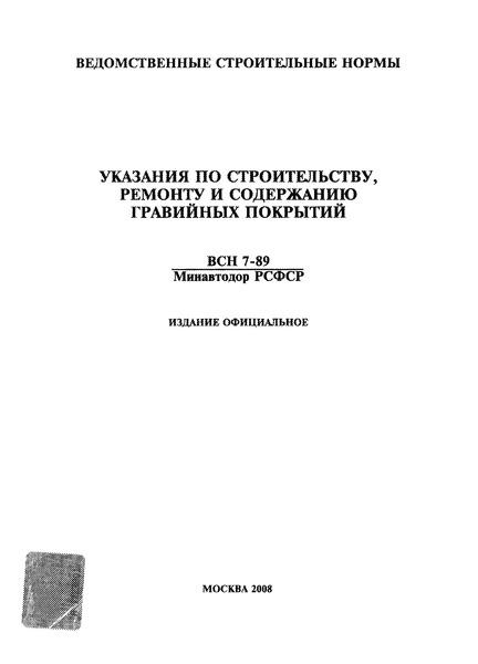 ВСН 7-89 Указания по строительству, ремонту и содержанию гравийных покрытий