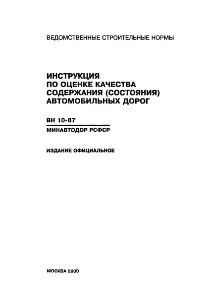 ВН 10-87 Инструкция по оценке качества содержания (состояния) автомобильных дорог