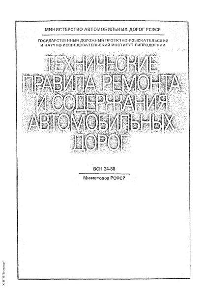 ВСН 24-88 Технические правила ремонта и содержания автомобильных дорог