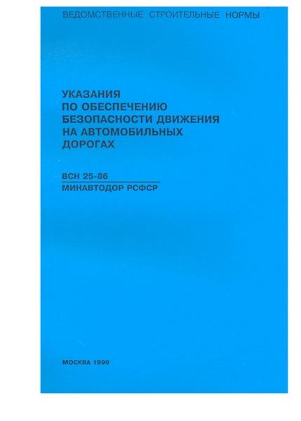 ВСН 25-86 Указания по обеспечению безопасности движения на автомобильных дорогах