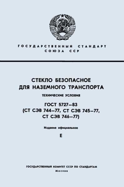 ГОСТ 5727-83 Стекло безопасное для наземного транспорта. Технические условия