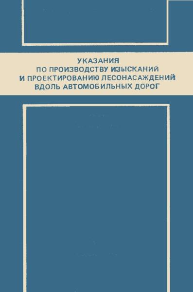 ВСН 33-87 Указания по производству изысканий и проектированию лесонасаждений вдоль автомобильных дорог