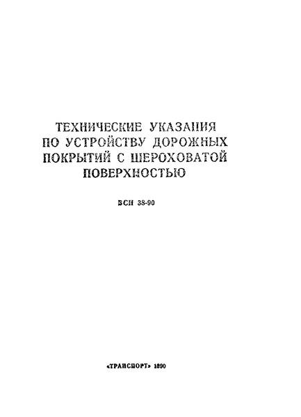 ВСН 38-90 Технические указания по устройству дорожных покрытий с шероховатой поверхностью