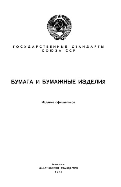 ГОСТ 9095-83 Бумага для печати типографская. Технические условия