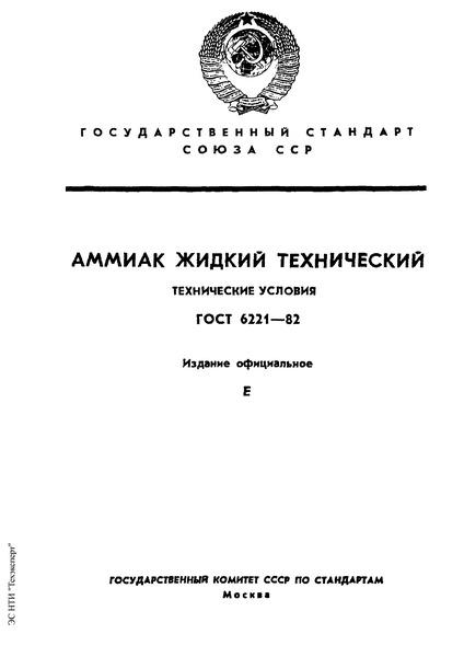 ГОСТ 6221-82 Аммиак жидкий технический. Технические условия