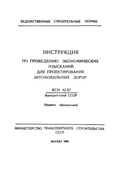 ВСН 42-87 Инструкция по проведению экономических изысканий для проектирования автомобильных дорог