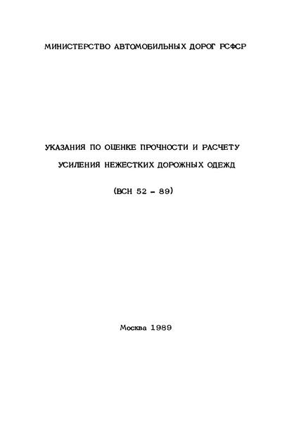 ВСН 52-89 Указания по оценке прочности и расчету усиления нежестких дорожных одежд
