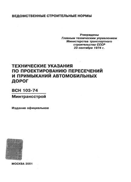 ВСН 103-74 Технические указания по проектированию пересечений и примыканий автомобильных дорог