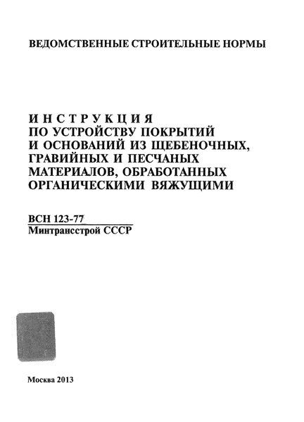ВСН 123-77 Инструкция по устройству покрытий и оснований из щебеночных, гравийных и песчаных материалов, обработанных органическими вяжущими