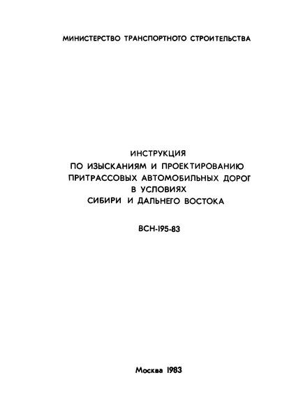 ВСН 195-83 Инструкция по изысканиям и проектированию притрассовых автомобильных дорог в условиях Сибири и Дальнего Востока