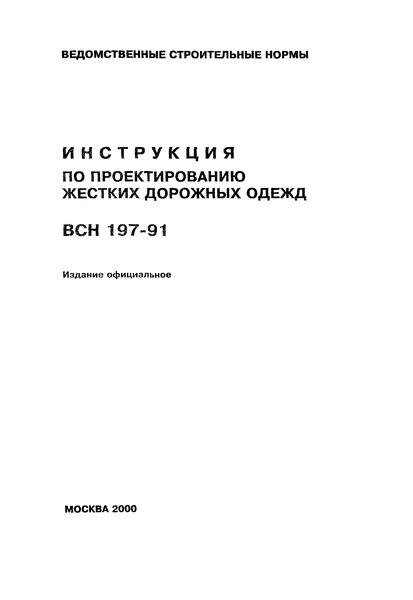 ВСН 197-91 Инструкция по проектированию жестких дорожных одежд