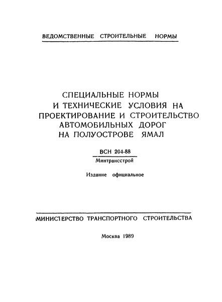 ВСН 204-88 Специальные нормы и технические условия на проектирование и строительство автомобильных дорог на полуострове Ямал