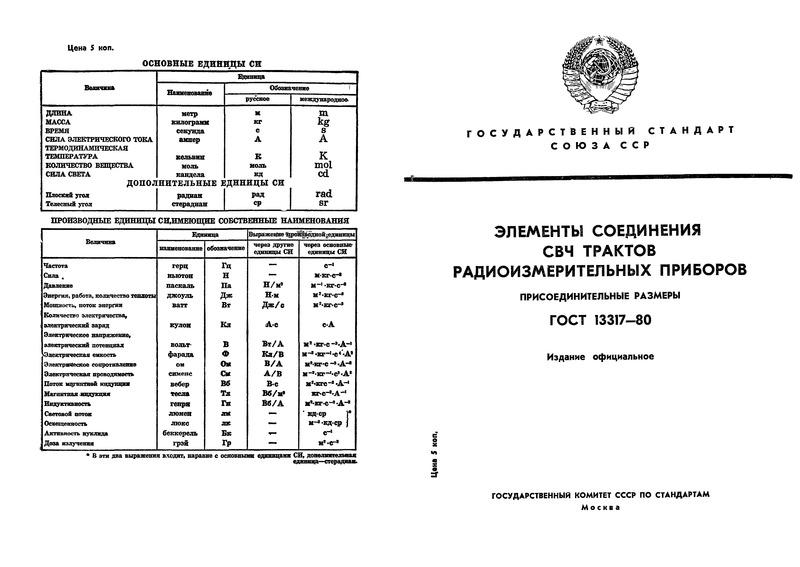 ГОСТ 13317-80 Элементы соединения СВЧ трактов радиоизмерительных приборов. Присоединительные размеры