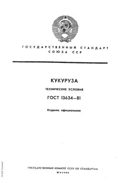 ГОСТ 13634-81 Кукуруза. Технические условия