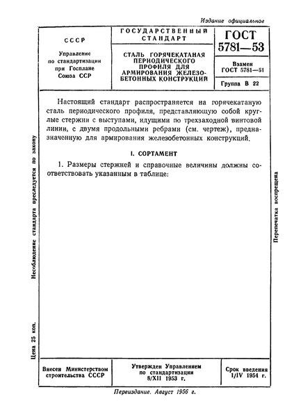 ГОСТ 5781-53 Сталь горячекатаная периодического профиля для армирования железобетонных конструкций