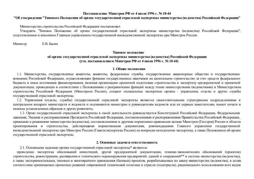 Постановление 18-44 Типовое Положение об органе государственной отраслевой экспертизы министерства (ведомства) Российской Федерации