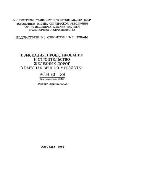 ВСН 61-89 Изыскания, проектирование и строительство железных дорог в районах вечной мерзлоты
