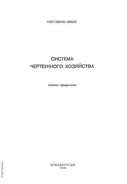 ГОСТ 5295-50 Система чертежного хозяйства. Технические документы изделий основного производства