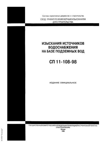 СП 11-108-98 Изыскания источников водоснабжения на базе подземных вод