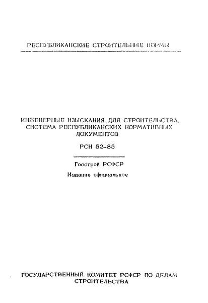 РСН 52-85 Инженерные изыскания для строительства. Система республиканских нормативных документов