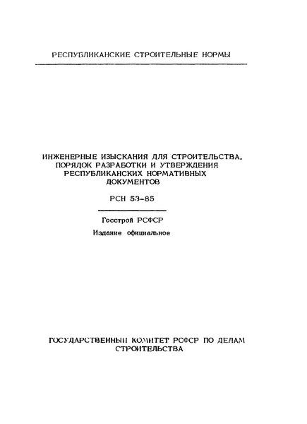 РСН 53-85 Инженерные изыскания для строительства. Порядок разработки и утверждения республиканских нормативных документов