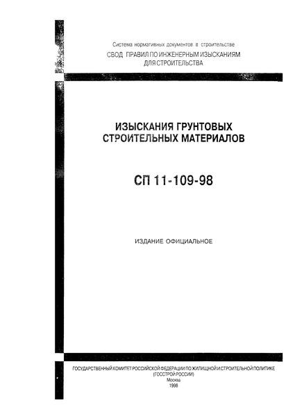 СП 11-109-98 Изыскания грунтовых строительных материалов