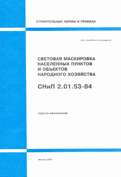 СНиП 2.01.53-84 Световая маскировка населенных пунктов и объектов народного хозяйства
