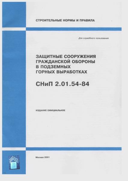 СНиП 2.01.54-84 Защитные сооружения гражданской обороны в подземных горных выработках