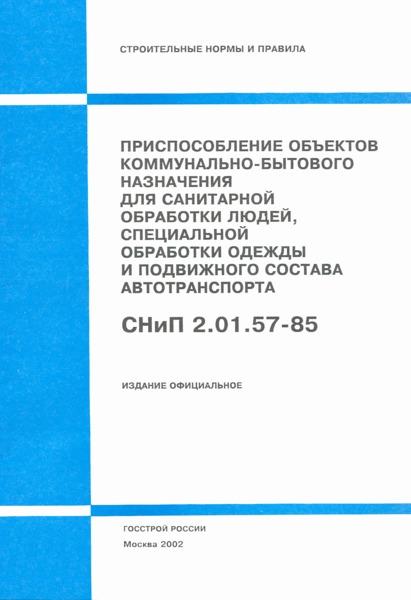 СНиП 2.01.57-85 Приспособление объектов коммунально-бытового назначения для санитарной обработки людей, специальной обработки подвижного состава автотранспорта