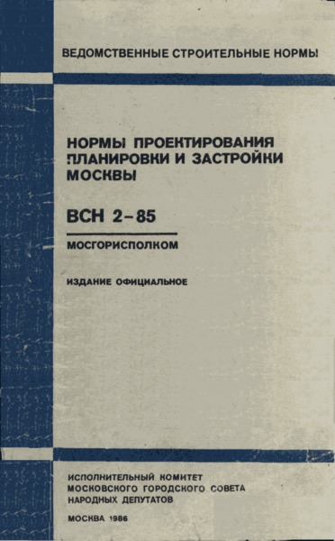 ВСН 2-85 Нормы проектирования планировки и застройки Москвы