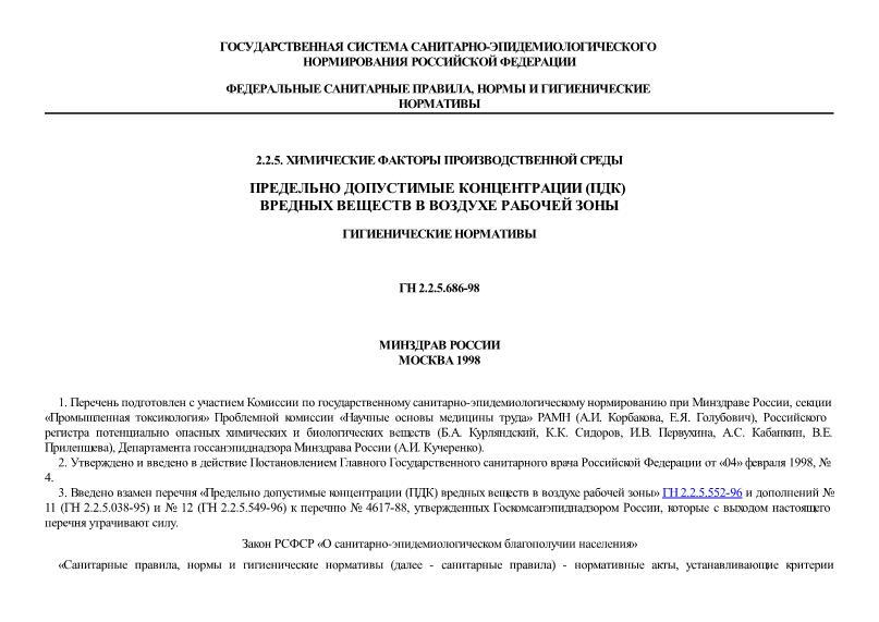 ГН 2.2.5.686-98 Предельно допустимые концентрации (ПДК) вредных веществ в воздухе рабочей зоны. Гигиенические нормативы