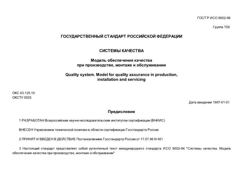 ГОСТ Р ИСО 9002-96 Системы качества. Модель обеспечения качества при производстве, монтаже и обслуживании