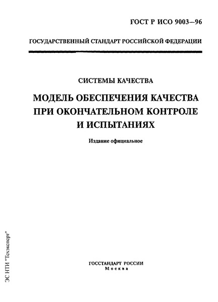 ГОСТ Р ИСО 9003-96 Системы качества. Модель обеспечения качества при окончательном контроле и испытаниях