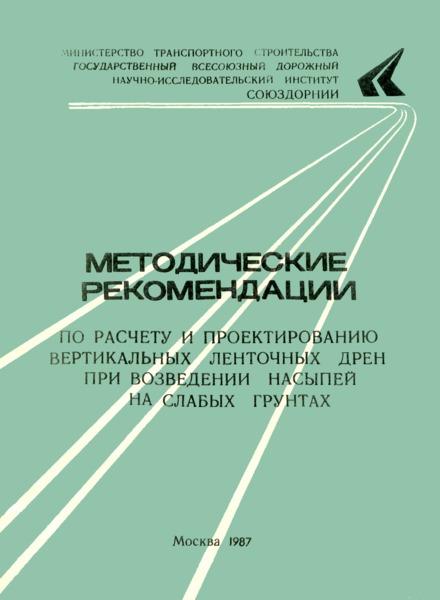 Методические рекомендации  Методические рекомендации по расчету и проектированию вертикальных ленточных дрен при возведении насыпей на слабых грунтах