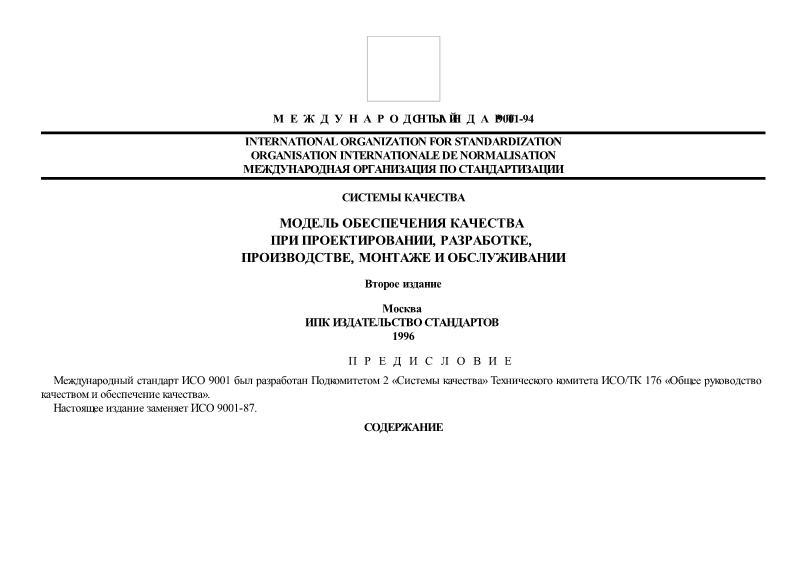 ИСО 9001-94 Системы качества. Модель для обеспечения качества при проектировании, разработке, производстве, монтаже и обслуживании