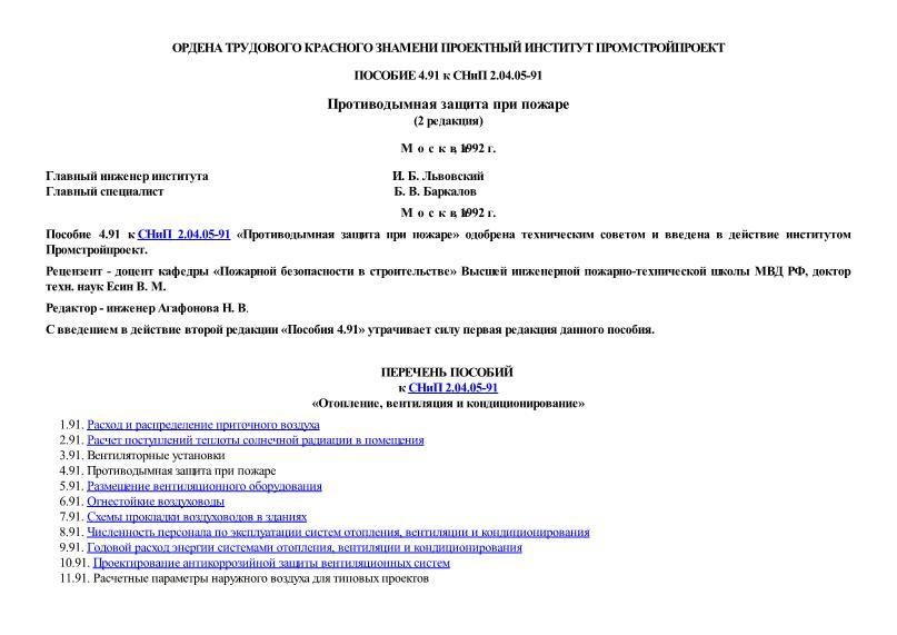 Пособие к СНиП 2.04.05-91 Пособие 4.91. Противодымная защита при пожаре