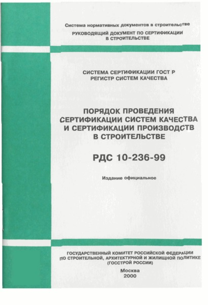 РДС 10-236-99 Система сертификации ГОСТ Р. Регистр систем качества. Порядок проведения сертификации систем качества и сертификации производств в строительстве