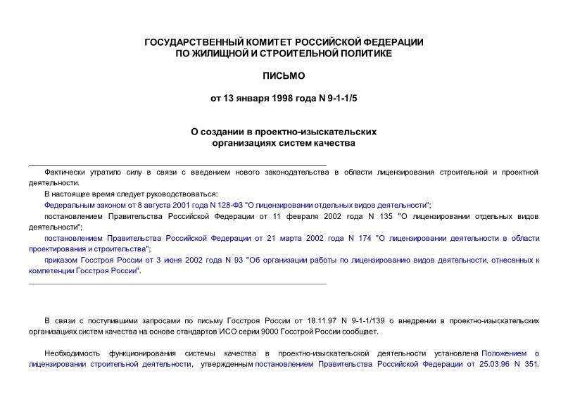 Письмо 9-1-1/5 О создании в проектно-изыскательских организациях систем качества